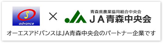 JA青森中央会協定