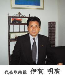 代表取締役伊賀 明廣