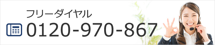 0120-970-867