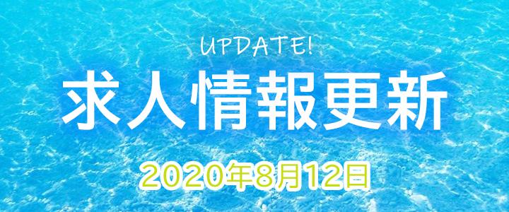 8月12日求人情報更新