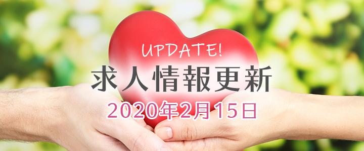2月15日求人情報更新